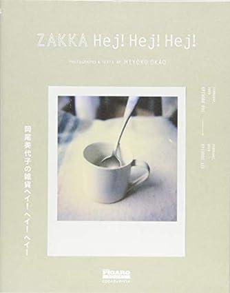 岡尾美代子の雑貨ヘイ! ヘイ! ヘイ! (madame FIGARO Books)