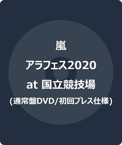 アラフェス2020 at 国立競技場 (通常盤DVD/初回プレス仕様)