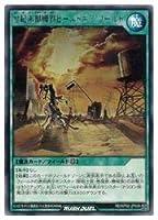遊戯王 ラッシュデュエル 緑 世紀末獣機界ビーストギア・ワールド(R)(RD/KP02-JP039)