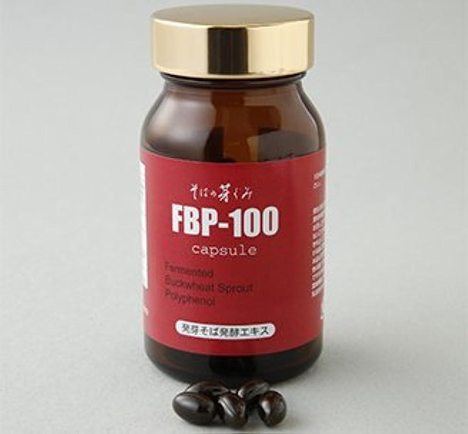 ぴかぴか誓う試みるそばの芽ぐみ FBP-100