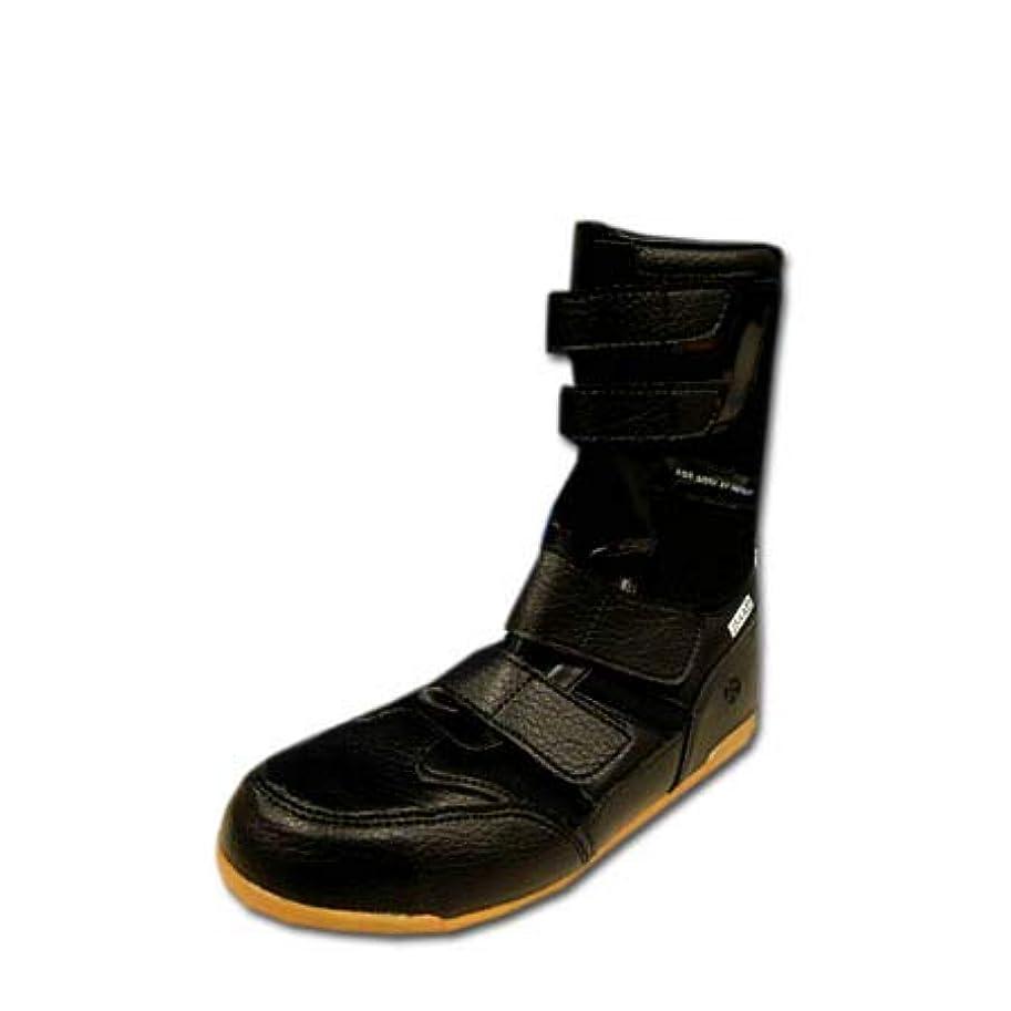 ご近所手伝う加害者安全靴 安全半長靴 高所高鳶 極 高所用 セーフティブーツ 鉄製先芯 ブラック