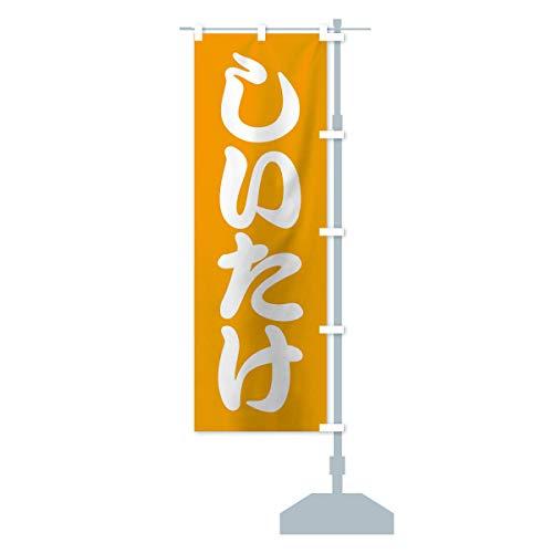 しいたけ のぼり旗 サイズ選べます(スリム45x180cm 右チチ)