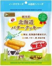 ノースカラーズ 純国産北海道バタークッキー 2枚×5包×4