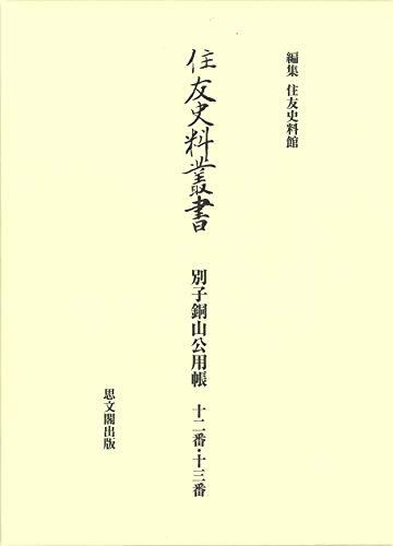 住友史料叢書 35ー別子銅山公用帳十二番・十三番ーの詳細を見る