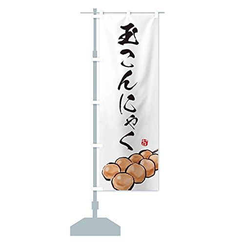 玉こんにゃく のぼり旗(レギュラー60x180cm 左チチ 標準)