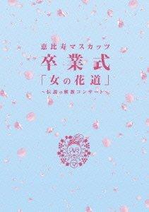 (仮) 女の花道~前夜祭・卒業式~ [DVD]