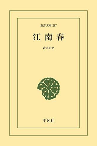 江南春 (東洋文庫0217)