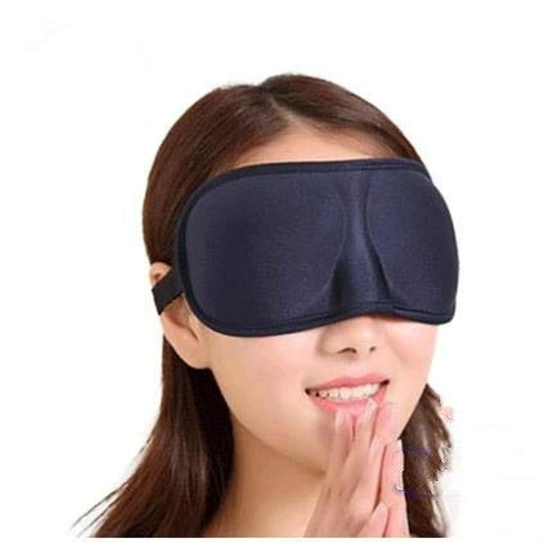 行方不明神秘的な裏切り3 D超柔らかい通気性の布アイシェード睡眠アイマスク携帯用旅行睡眠休息補助アイマスクカバーアイパッチ睡眠マスク