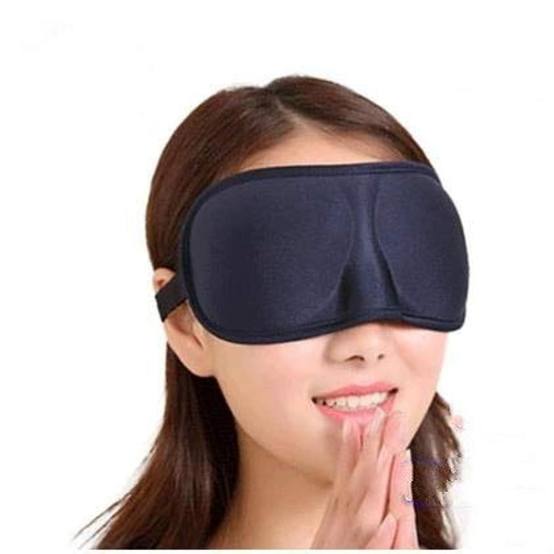 メッセンジャービバ重くする3 D超柔らかい通気性の布アイシェード睡眠アイマスク携帯用旅行睡眠休息補助アイマスクカバーアイパッチ睡眠マスク