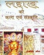 Ladakh Ki Kala Avem Sanskriti (Hindi Edition)