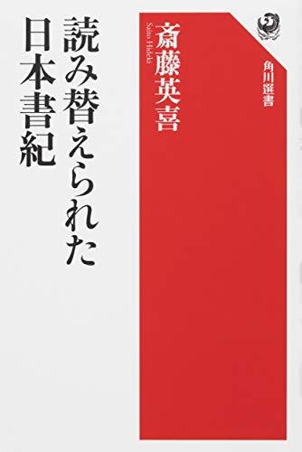 読み替えられた日本書紀 (角川選書)