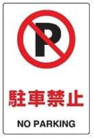 JIS規格安全標識 駐車禁止 ステッカー(中サイズ) 300×200mm 803-122