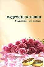 Women's Wisdom Russian (Garden of Peace for women only)