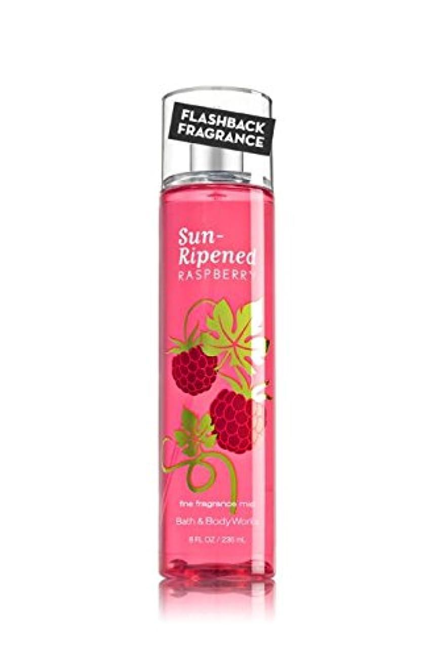 削る人に関する限りに負ける【Bath&Body Works/バス&ボディワークス】 ファインフレグランスミスト サンリペンドラズベリー Fine Fragrance Mist Sun-Ripened Raspberry 8oz (236ml) [並行輸入品]