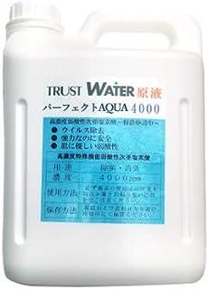 パーフェクトAQUA 超高濃度 大容量 4000ppm (1L) 40ppmに希釈で100L分 弱酸性次亜塩素酸の原液 除菌・消臭液 1L...