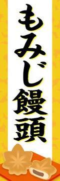 のぼり旗スタジオ のぼり旗 もみじ饅頭001 通常サイズ H1800mm×W600mm