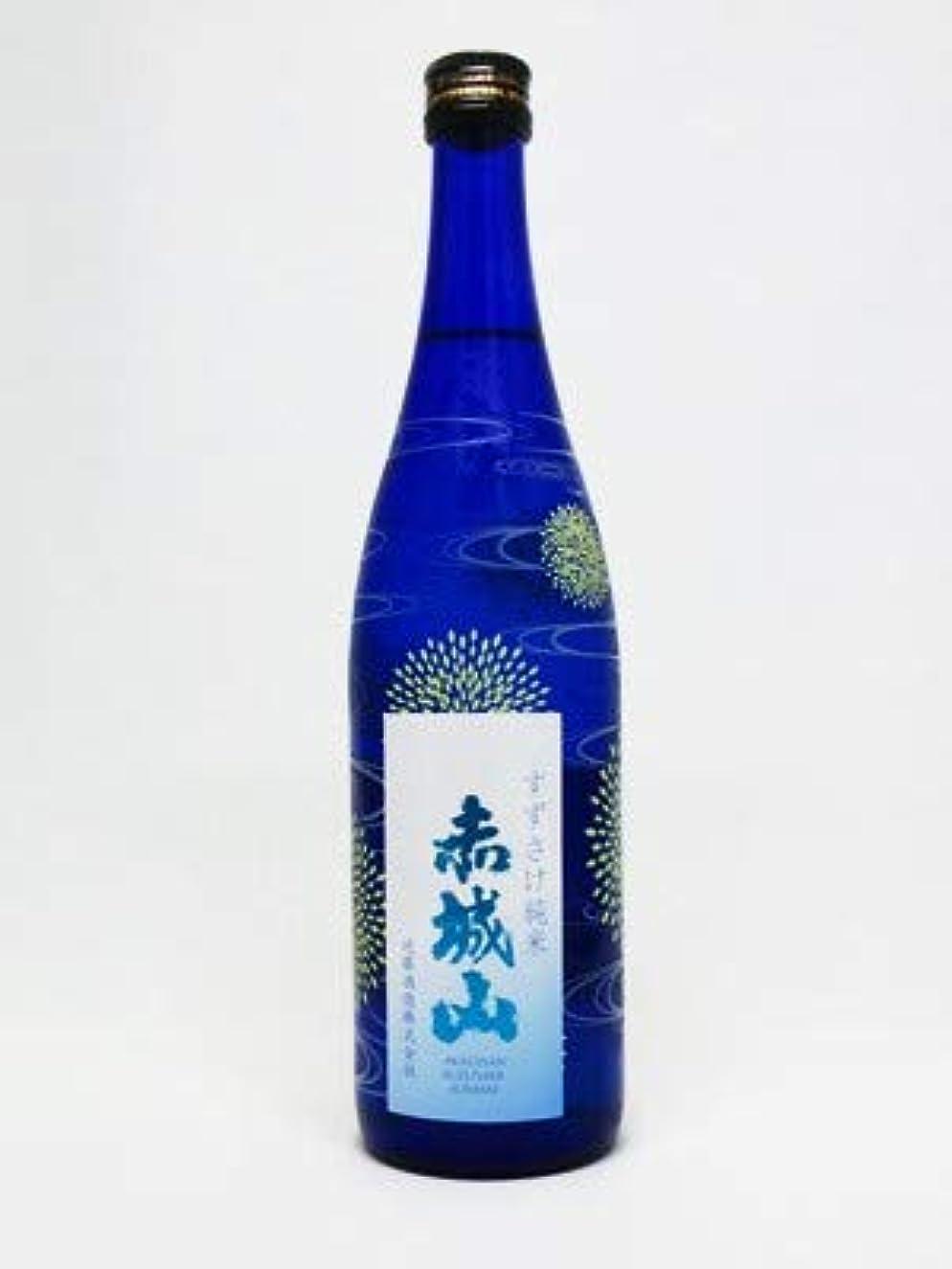 眼勇敢な衝動日本酒 赤城山 純米酒 すずさけ純米 生貯蔵酒 720ml 近藤酒造 要冷蔵