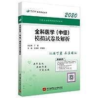 2019-全科医学(中级)模拟试卷及解析( 货号:751242898)