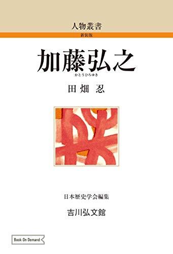 加藤弘之 (人物叢書 新装版 29)の詳細を見る