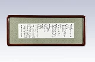 複製品額装「新政府綱領八策」坂本龍馬筆下関市立長府博物館所蔵◯◯◯の謎
