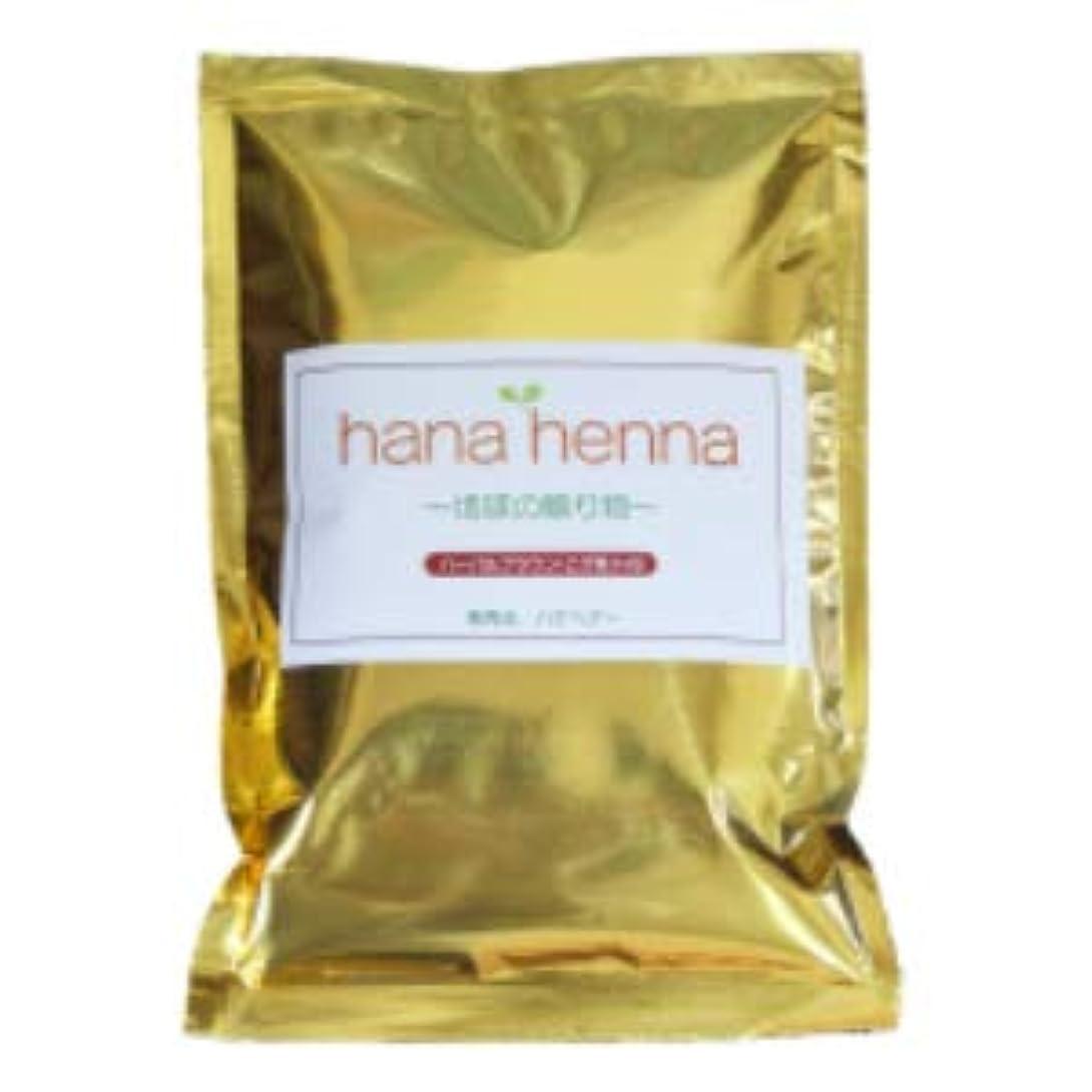 ぬるいガレージ依存?hana henna?ハナヘナ ハーバルブラウン(こげ茶) (100g)