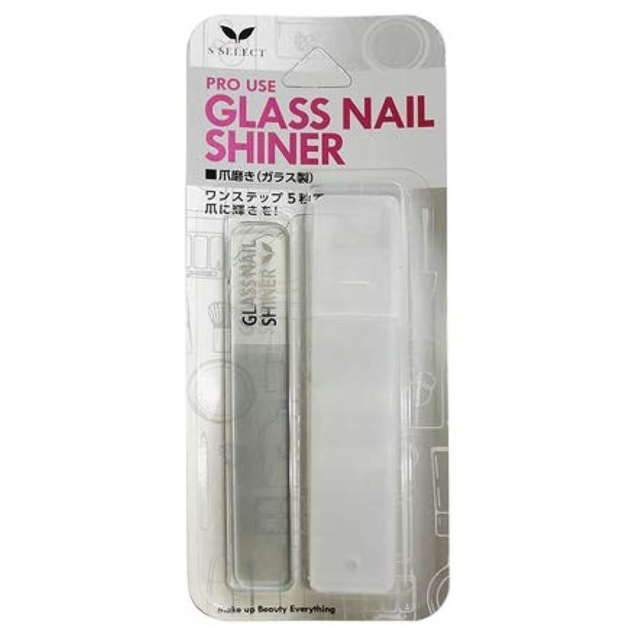 カート無視できる尊厳S SELECT エスセレクト PRO USE GLASS NAIL SHINER グラスネイルシャイナー 爪磨き ガラス製