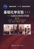 基础化学实验(1)无机及分析化学实验(第二版)