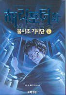 Paperback Harry Potter and the Order of the Phoenix (Korean Edition) [Korean] Book
