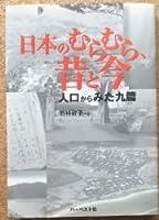 日本のむらむら、昔と今―人口からみた九篇