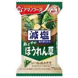 アマノフーズ フリーズドライ 減塩いつものおみそ汁 ほうれん草 10食×6箱入×(2ケース)
