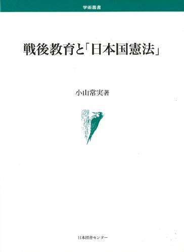 戦後教育と「日本国憲法」の詳細を見る