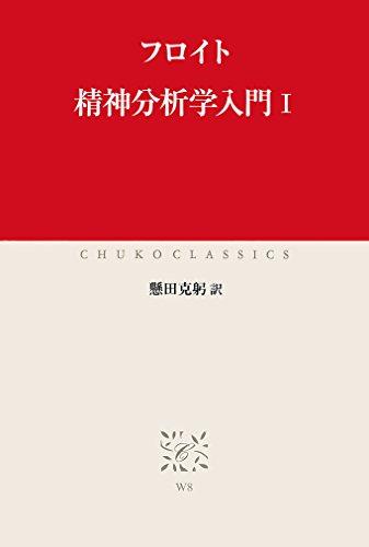 精神分析学入門I (中公クラシックス)