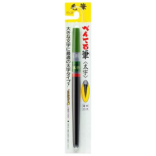 ぺんてる筆ペンぺんてる筆XFL2B太字黒