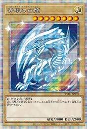 遊戯王 PSEC-JP001 青眼の白龍【プリズマティックシークレットレア】【未開封】