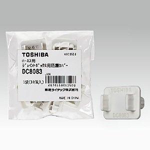 東芝ライテック 防塵カバー 1袋10個入り ハーネス口/電線口共用 DC8083