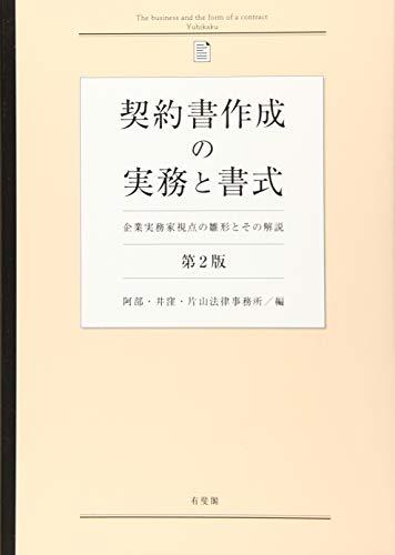 契約書作成の実務と書式 -- 企業実務家視点の雛形とその解説 第2版