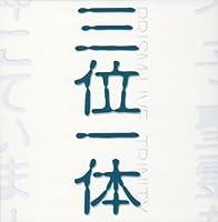 Sanmi Ittai by Prism (2005-04-20)