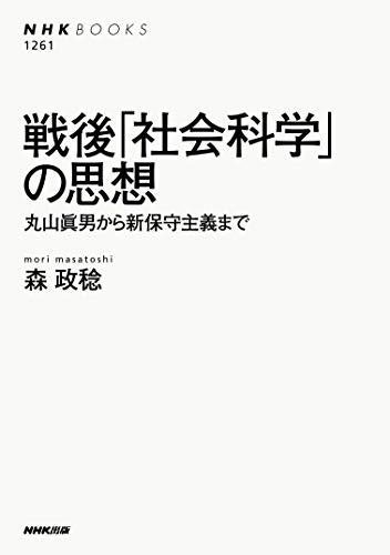 戦後「社会科学」の思想 NHKブックス