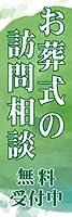 のぼり のぼり旗 墓地・仏壇 送料無料(W032 お葬式の訪問相談)
