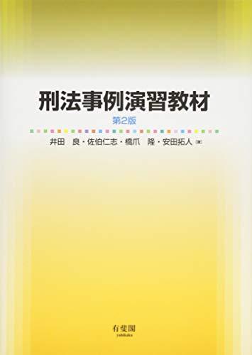 刑法事例演習教材 第2版