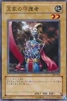 遊戯王 309-006-N 《王家の守護者》 Normal