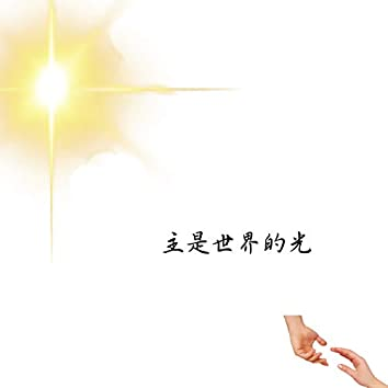 主是世界的光
