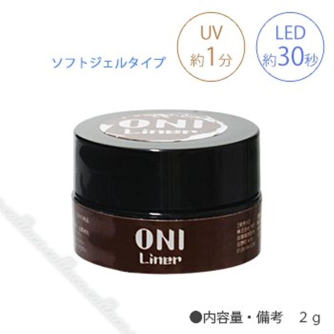 ゆるく食べるバルブONI Liner (オニライナー) ブラウン 2g