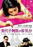 美代子阿佐ヶ谷気分 [DVD] [レンタル落ち] image