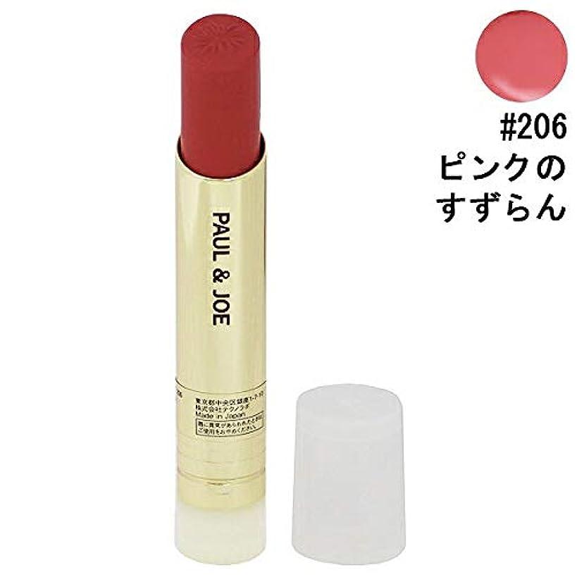 杖農学ホイール【ポール&ジョー】リップスティックN #206 ピンクのすずらん (レフィル) 3.5g
