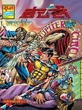 combo listing set of 2 raj comics hunters bal charitra rajnagar reloaded super commando dhruva inspector steel by raj comi...