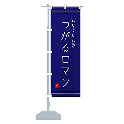つがるロマン のぼり旗 サイズ選べます(コンパクト45x150cm 左チチ)