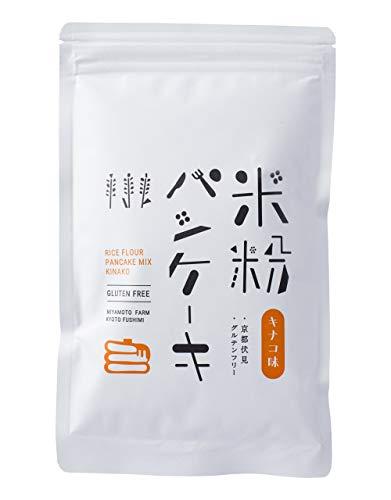 京都伏見 国産さとうきび糖使用 米粉パンケーキミックスきなこ味 180g 京都府産米粉(宮本ファーム)