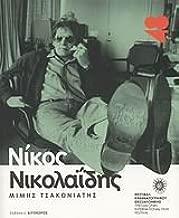 nikos nikolaidis movies