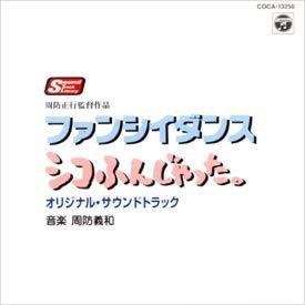 シコふんじゃった/ファンシイダンス オリジナル・サウンドトラック